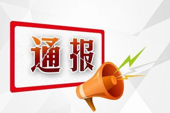 涉嫌严重违纪违法 郑州市黄河生态旅游风景区管委会副主任成才旺被查