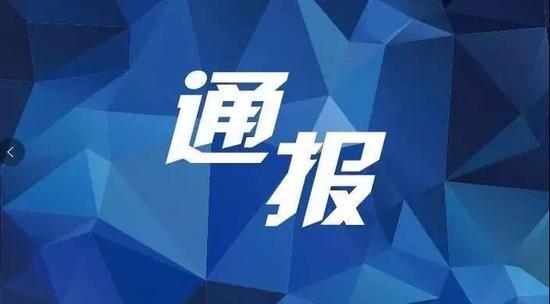 严重违纪违法 洛阳农林科学院原党委副书记、院长张灿军被查