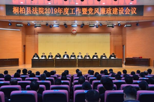 桐柏县法院召开2019年工作暨党风廉政建设会