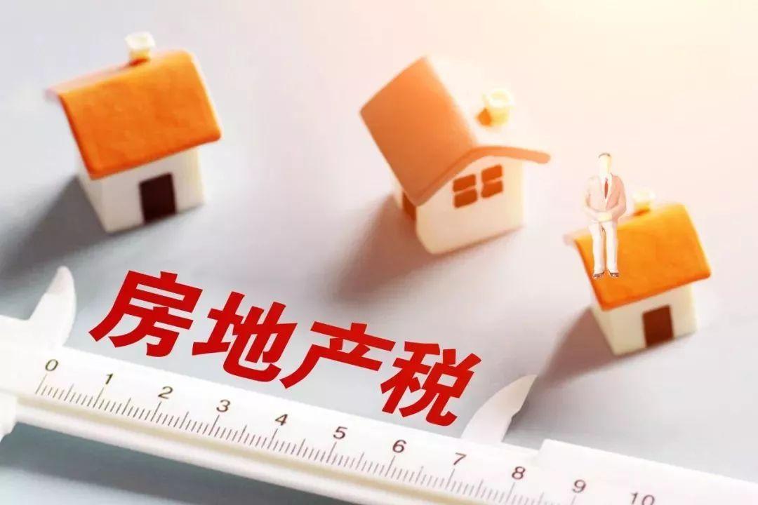 住建部住房政策专家顾云昌:征收房地产税房价不会大跌!