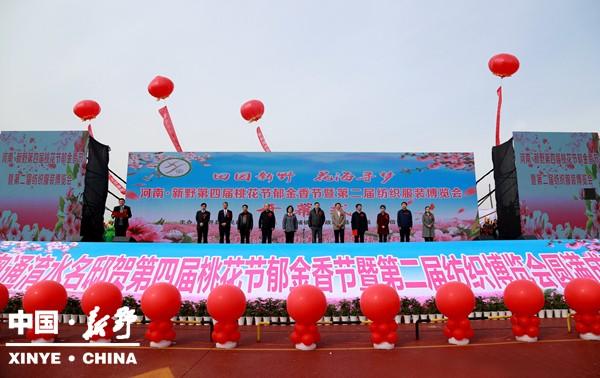 新野县第四届桃花节郁金香节暨第二届纺织服装博览会开幕