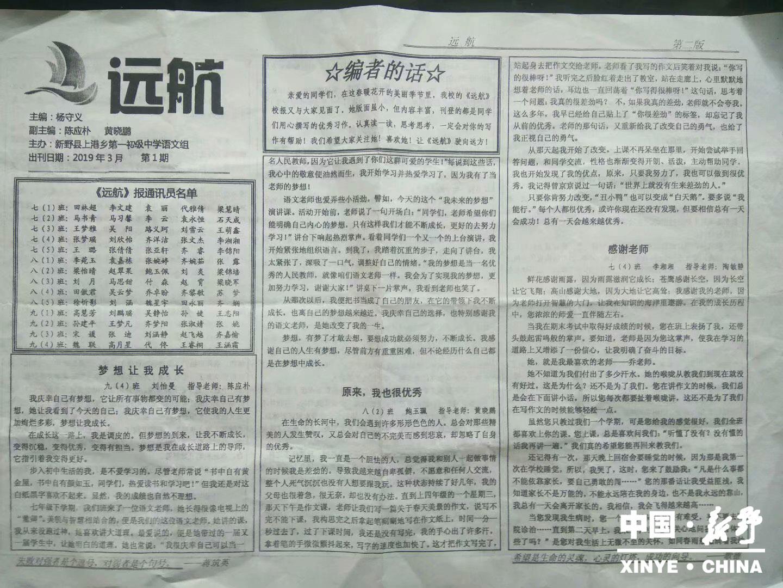 新野县上港乡中精心编辑《远航》校报