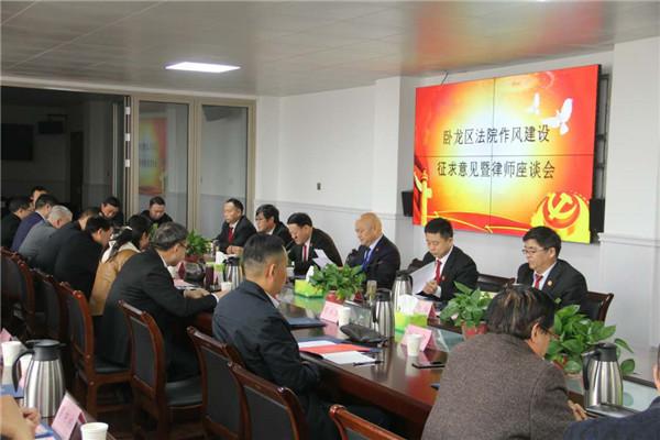 卧龙区法院召开作风建设征求意见暨律师座谈会