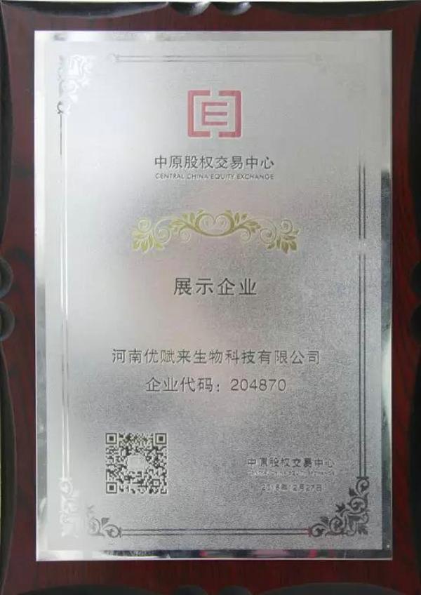 热烈祝贺河南优赋来公司在中原股交中心成功挂牌