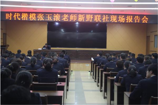 新野县农信联社举办时代楷模张玉滚事迹报告会