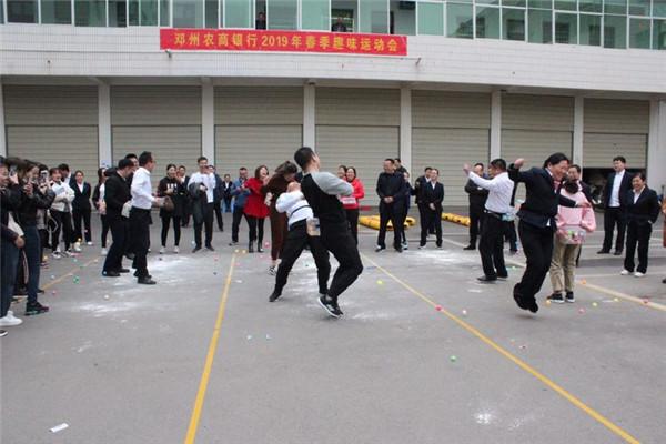 邓州农商银行成功举办2019年春季趣味运动会
