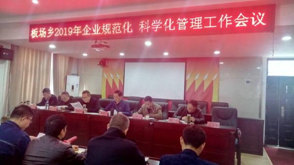 内乡县板场乡召开企业规范化管理暨污染防治攻坚动员会