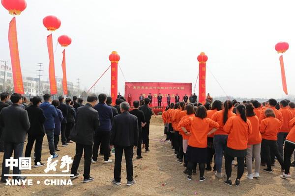 新野县举行鼎泰高科产业园项目开工仪式