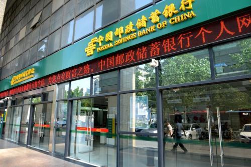 邮储银行跻身国有大行首份年报出炉:净利首破500亿元 同比增长9.8%