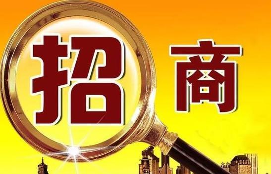 2019年河南省重点招商引资项目公布 总投资超3.8万亿