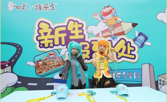 """白象食品创新推出""""拌乐多小青盒"""" 获""""年青圈层""""青睐"""