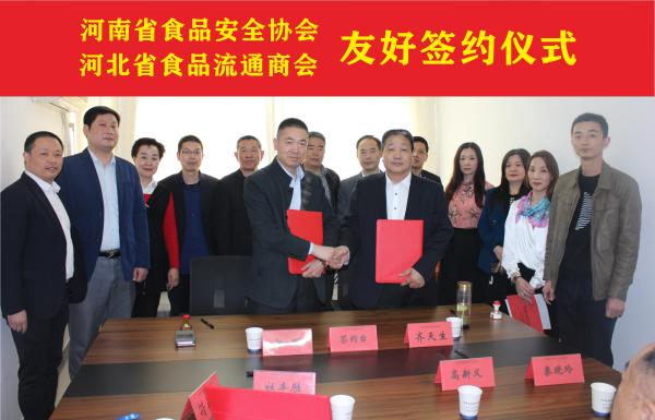 河南省食品安全协会与河北省食品流通商会 签约友好合作仪式如期举行
