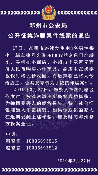 邓州市公安局公开征集诈骗案件线索的通告