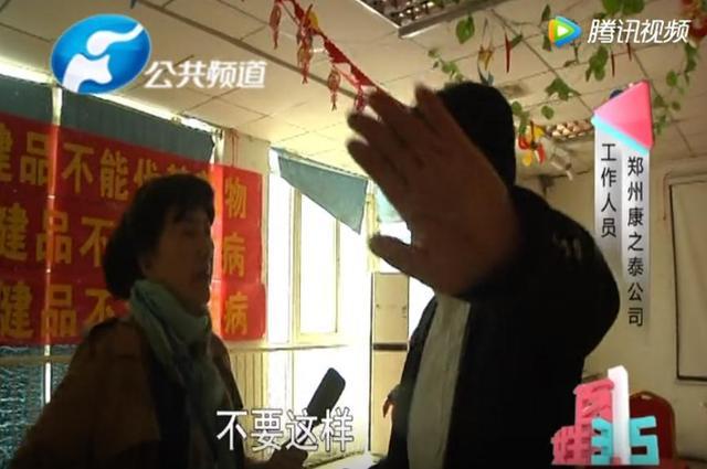 老人在郑州康之泰公司被骗 对方称是新资源产品非保健品