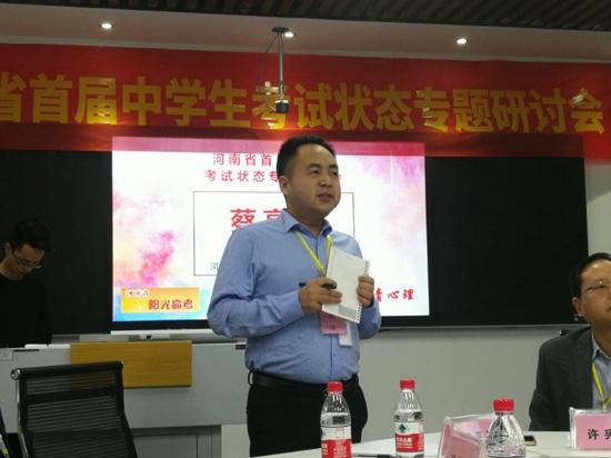河南首届中学生考试状态研讨会成功举办