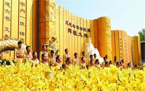 戊戌年黄帝故里拜祖大典在河南新郑举行