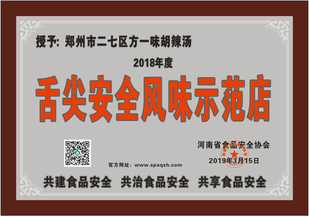 """""""食品安全先进单位""""公示:郑州市二七区方一味胡辣汤"""