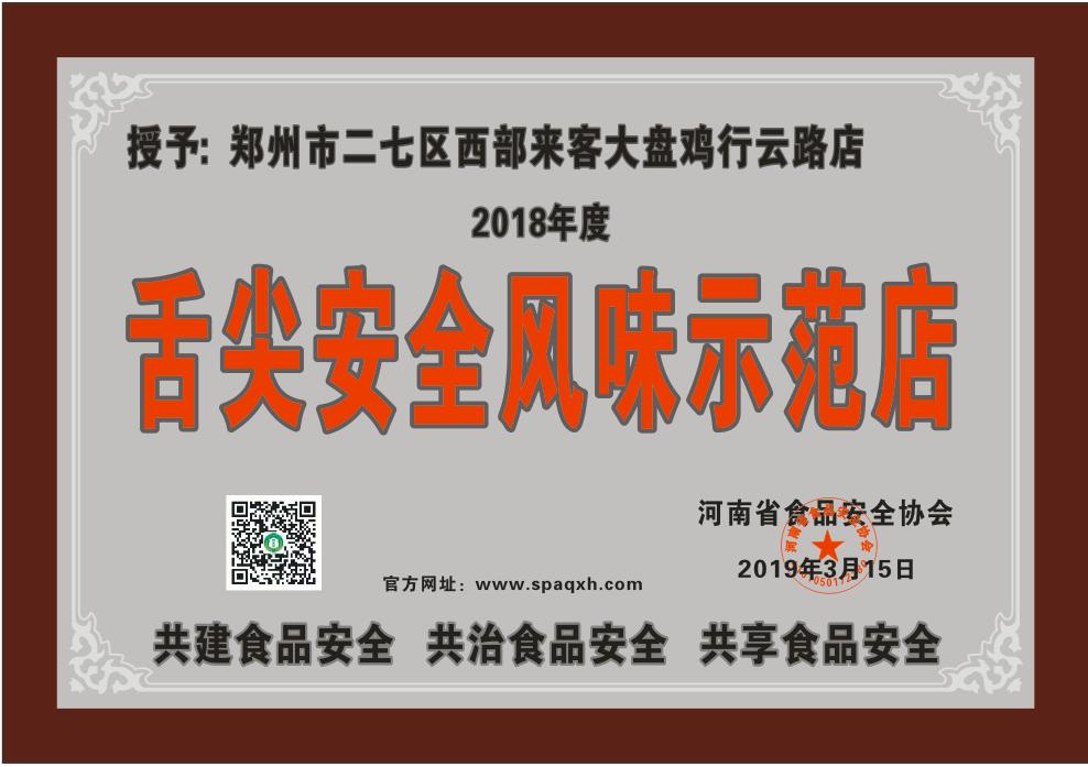 """""""食品安全先进单位""""公示:郑州市二七区西部来客大盘鸡行云路店"""