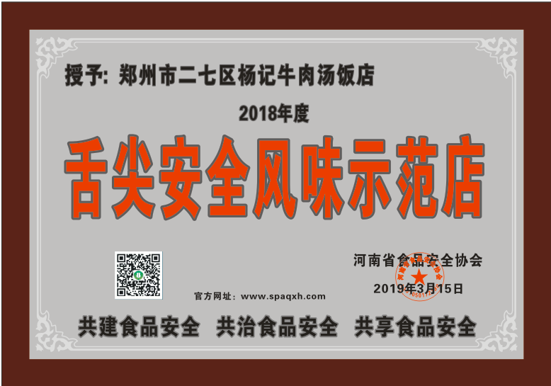 """""""食品安全先进单位""""公示:郑州市二七区杨记牛肉汤饭店"""