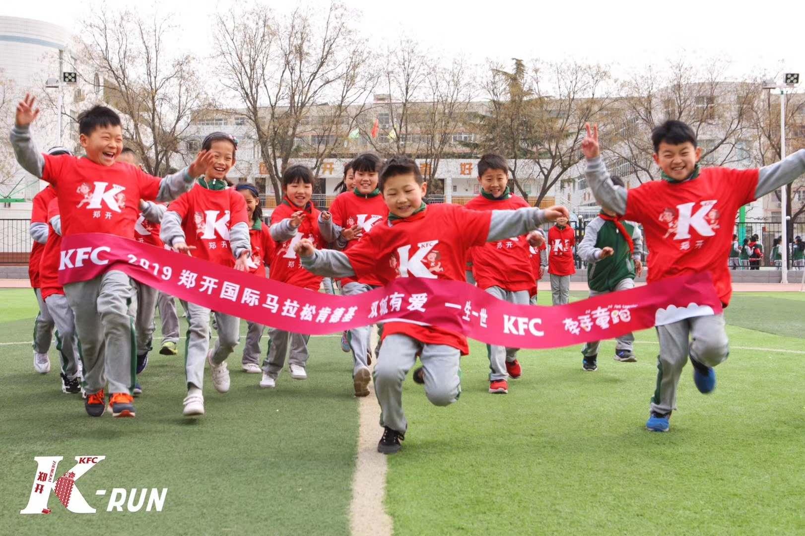 一场42.195公里的趣味春意, 肯德基携手郑开国际马拉松牵手童跑