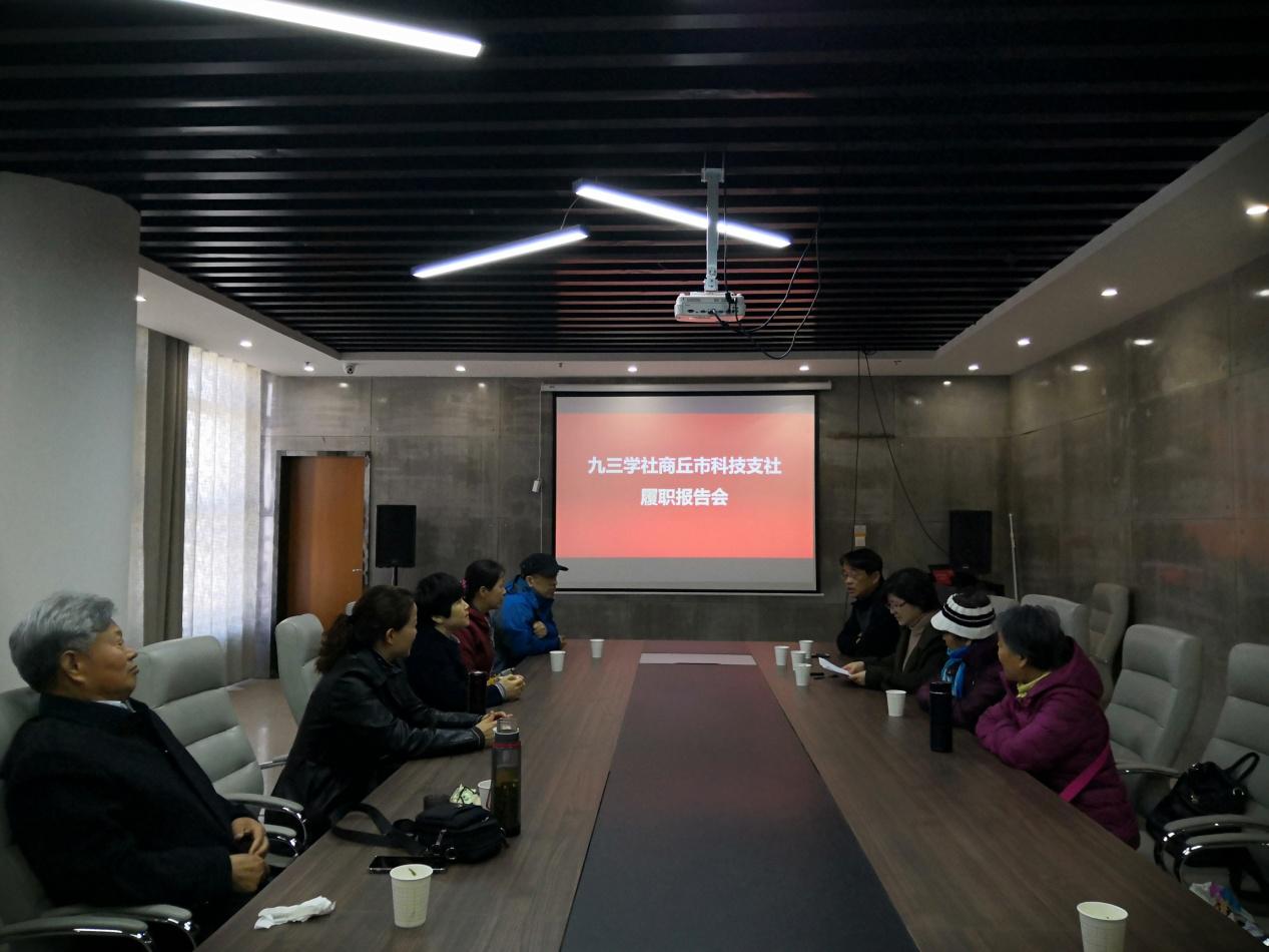 科技支社召开2018年度履职报告会