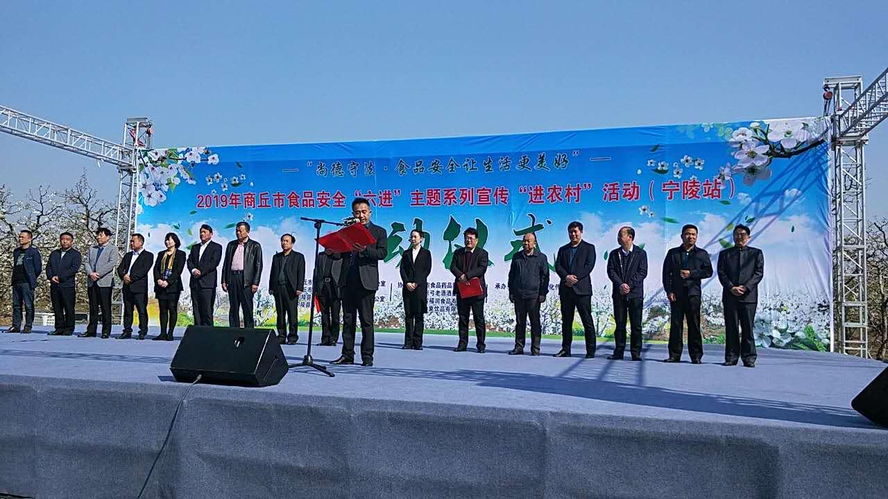 商丘市食品安全进农村宣传活动在宁陵启动