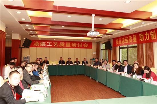助力制造业高质量发展 涂装工艺质量研讨会在湖北举办