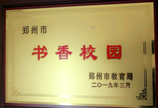 """喜报 ——郑州高新区外国语小学喜获""""书香校园""""称号"""