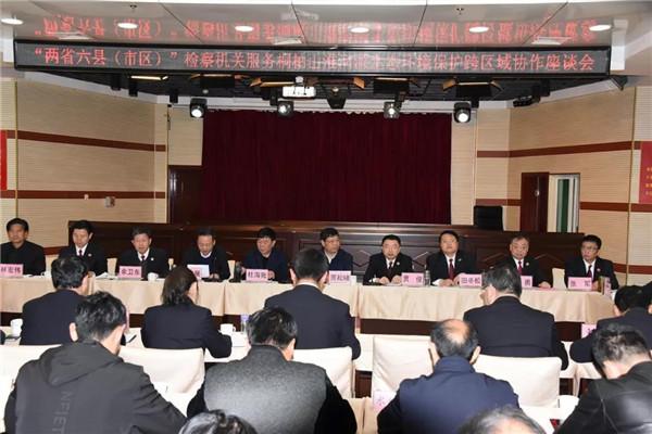 两省六地检察机关跨区域生态环境保护协作会议在桐柏召开