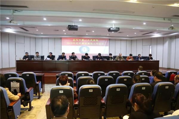 南阳市一院召开2019年党风廉政建设工作会议