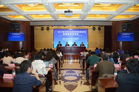 第十三届中国河南国际投资贸易洽谈会北京新闻发布会召开