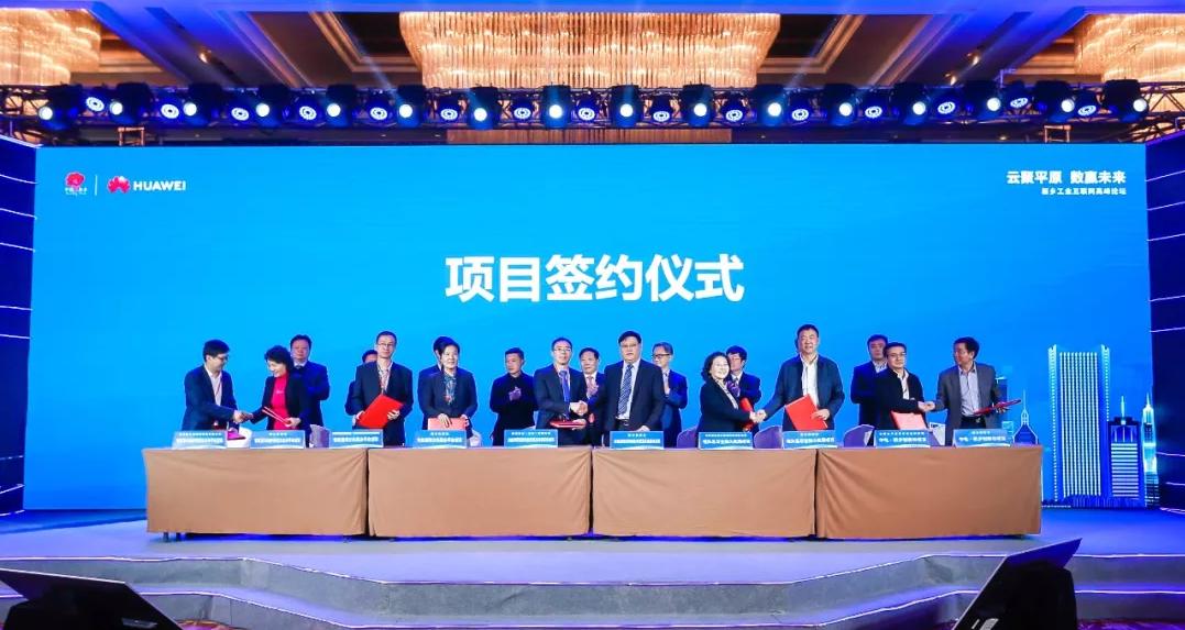 工业互联网高峰论坛在新乡隆重举行