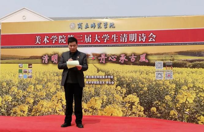 清明祭英烈 丹心承古风 ——美术学院举办第三届大学生清明诗会
