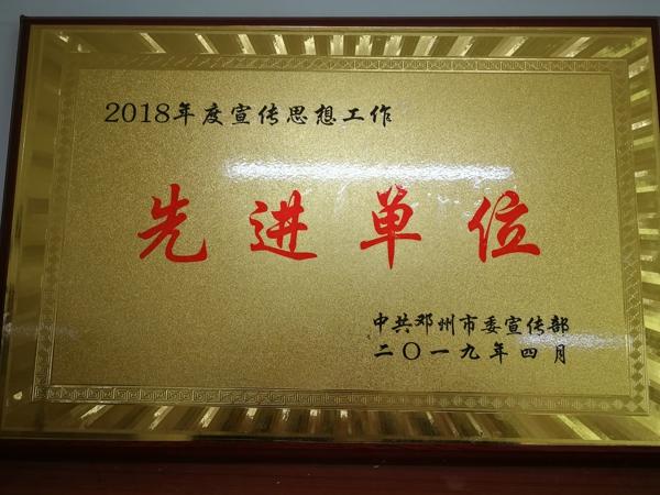 """邓州农商银行喜获2018年度 """"全市宣传思想工作先进单位""""等三项荣誉称号"""