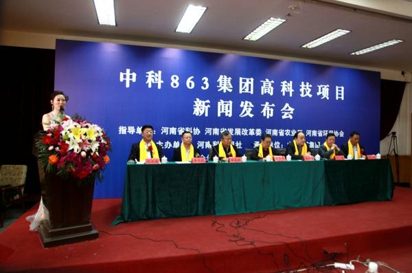 """四大生态环保""""黑科技""""亮相郑州 ——我省引进一批重点高科技项目,签约总额超7亿元"""