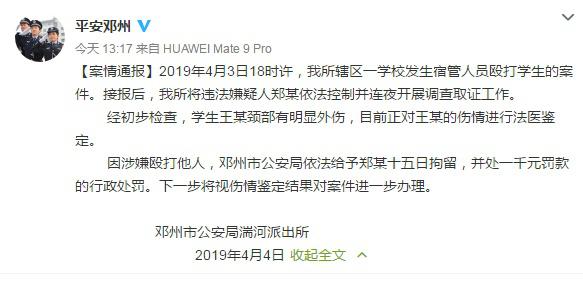 邓州一学校宿管殴打学生致外伤 拘留15日、罚款1000元