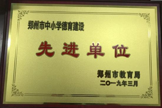 """喜   报 ——郑州高新区外国语小学喜获""""郑州市中小学德育建设先进单位"""""""