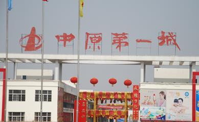 郑州全面开展低端市场转型提质 6大市场今年要外迁