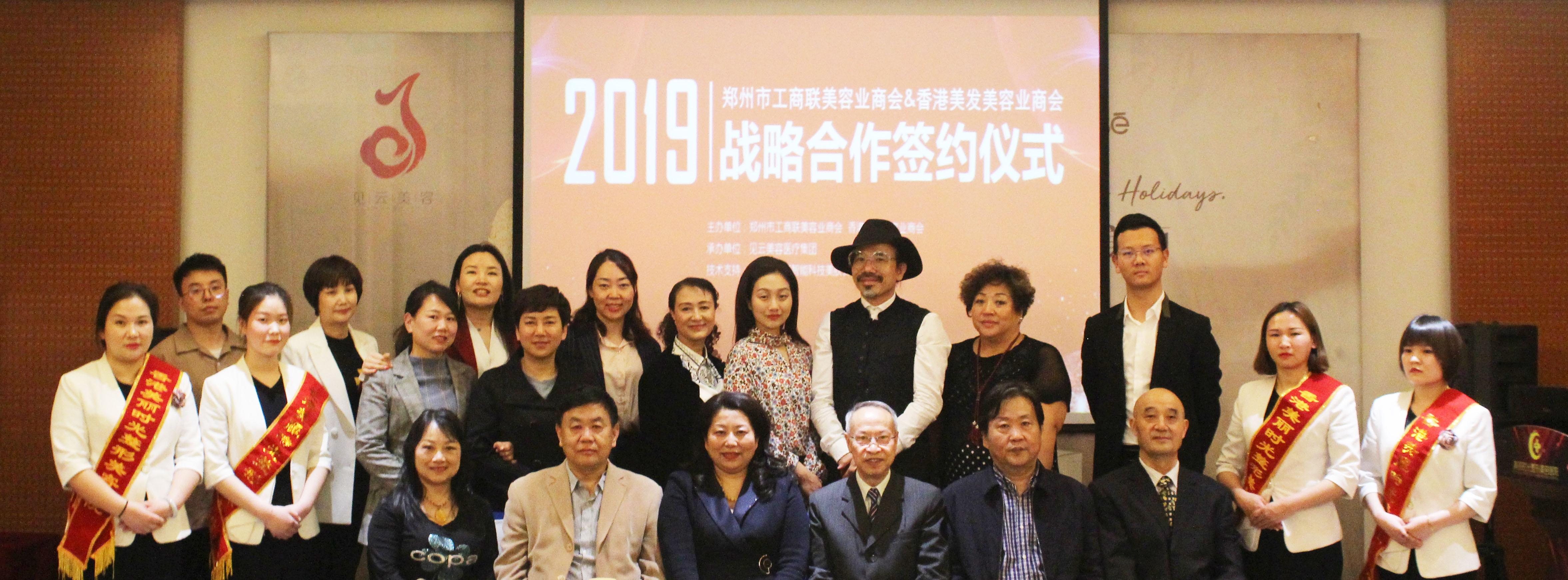 香港美发美容业商会和郑州工商联美容业商会签约仪式圆满成功