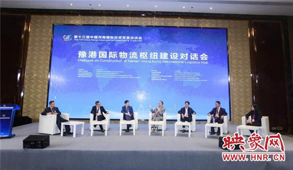 助力河南建设物流强省!豫港国际物流枢纽建设对话会在郑举行