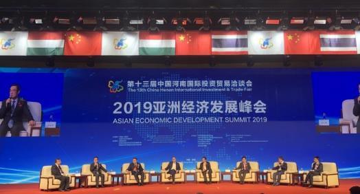 2019亚洲经济发展峰会在郑举行 多位大咖作精彩发言