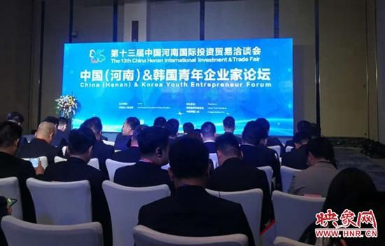 积极交流共商投资合作 中国(河南)&韩国青年企业家论坛在郑州举办