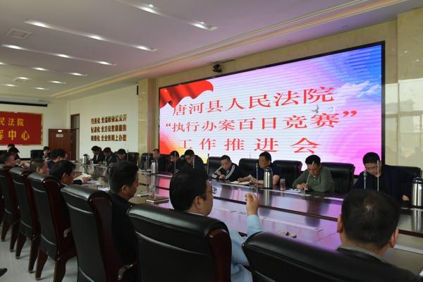 """唐河县人民法院召开""""执行办案百日竞赛""""工作推进会"""