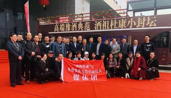 酒祖杜康开通免费赏花专线助力第37届中国洛阳牡丹文化节