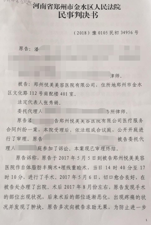消费者状告郑州悦美整形医院一审胜诉