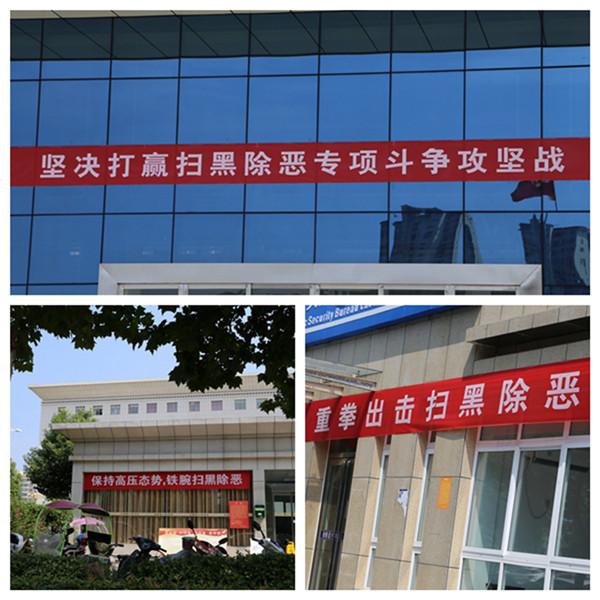 社旗县公安局被表彰为扫黑除恶专项斗争先进集体