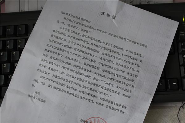 """西峡法官执行不放弃 辽宁申请人千里""""寄""""真情"""