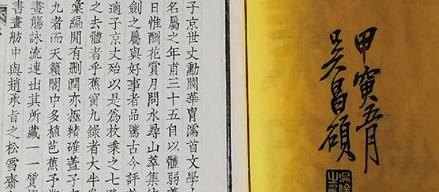 西泠木活字摭谈——感受传统之美