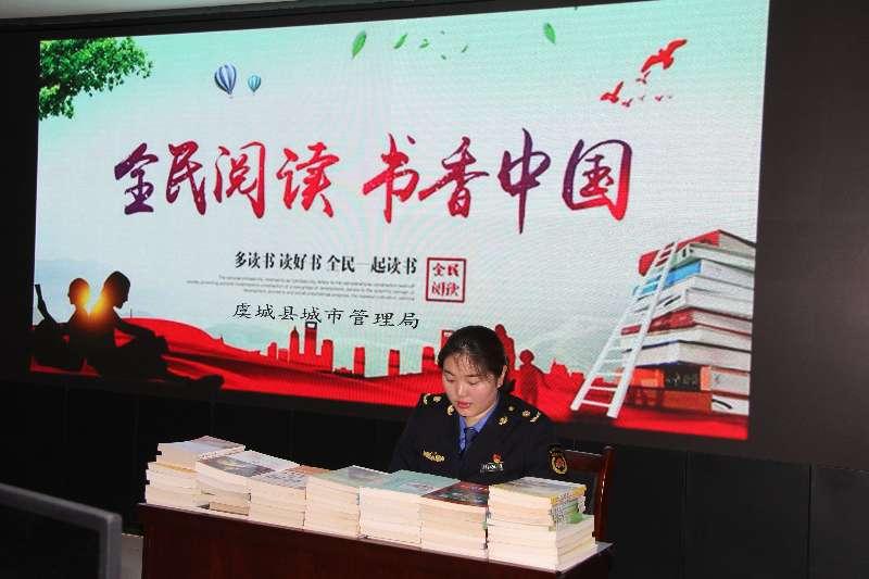 """虞城县城市管理局开展""""全民阅读·书香中国""""读书分享会活动"""