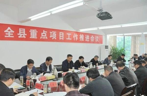新野县召开重点项目工作推进会